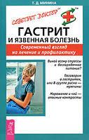 Т. Д. Минина Гастрит и язвенная болезнь. Современный взгляд на лечение и профилактику