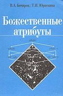 В. А. Бочаров, Т. И. Юраскина Божественные атрибуты