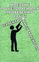 Пособие по безопасному проведению работ с электрифицированным инструментом