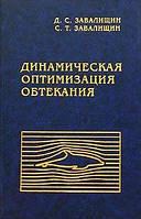 Д. С. Завалищин, С. Т. Завалищин Динамическая оптимизация обтекания