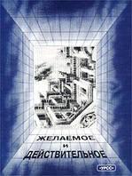 Архитектура в истории русской культуры. Выпуск 3. Желаемое и действительное