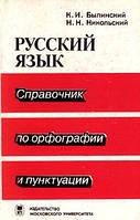 К. И. Былинский, Н. Н. Никольский Русский язык. Справочник по орфографии и пунктуации