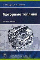 Е. Р. Магарил, Р. З. Магарил Моторные топлива