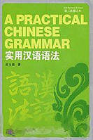 Fang Yuqing A Practical Chinese Grammar (2nd Revised Edition)