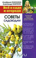 Октябрина Ганичкина, Александр Ганичкин Все о саде и огороде. Советы садоводам