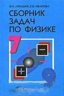 В. И. Лукашик, Е. В. Иванова Сборник задач по физике. 7-9 классы