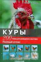Х. Шмидт Куры. 200 пород для разведения и выставок. Полный атлас