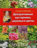 Октябрина Ганичкина Декоративные кустарники, деревья и цветы