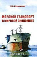 Н. В. Лукьянович Морской транспорт в мировой экономике