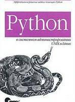 Ноа Гифт, Джереми М. Джонс Python в системном администрировании UNIX и Linux