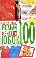 А. В. Солнцева Современные модели женских юбок