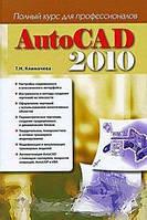 Т. Н. Климачева AutoCAD 2010. Полный курс для профессионалов