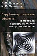Д. М. Мордасов, М. М. Мордасов Струйно-акустические эффекты в методах неразрушающего контроля веществ