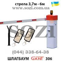 Автоматический шлагбаум GANT 306 - полный комплект, 2 пульта +МОНТАЖ Киев
