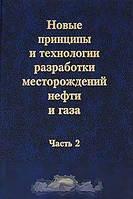 Закиров С.Н., Индрупский И.М. Новые принципы и технологии разработки месторождений нефти и газа Ч.2