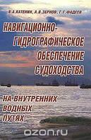 В. А. Катенин, А. В. Зернов, Г. Г. Фадеев Навигационно-гидрографическое обеспечение судоходства на внутренних водных путях