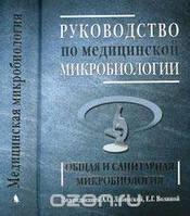 Лабинская А.С., Волина Е.Г. Руководство по медицинской микробиологии. Общая санитарная микробиология