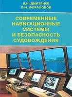 В. И. Дмитриев, В. И. Форафонов Современные навигационные системы и безопасность судовождения