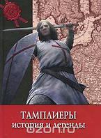 Тамплиеры. История и легенды