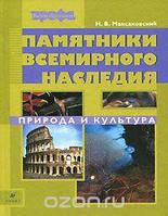 Н. В. Максаковский Памятники Всемирного наследия. Природа и культура