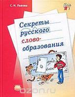 Секреты русского словообразования 7- 9кл. Уч.пос.д/уч-ся (Львова С.И.)
