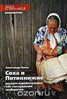 Александр Львов Соха и Пятикнижие. Русские иудействующие как текстуальное сообщество
