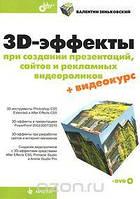 В. А. Зеньковский 3D-эффекты при создании презентаций, сайтов и рекламных видеороликов (+ DVD-ROM)