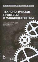 Л. Н. Самойлова, Г. ю. Юрьева, А. В. Гирн Технологические процессы в машиностроении. Лабораторный практикум
