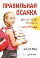 Лилия Савко Правильная осанка. Как спасти ребенка от сколиоза