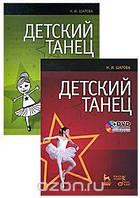Н. И. Шарова Детский танец (+ DVD-ROM)