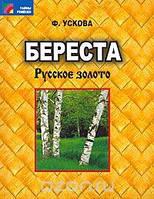 Ф. Ускова Береста. Русское золото