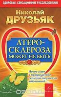 Николай Друзьяк Атеросклероза может не быть. Новое слово в профилактике сердечно-сосудистых заболеваний