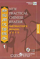 New Practical Chinese Reader: Instructor`s Manual (аудиокнига CD)
