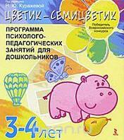 Под редакцией Н. Ю. Куражевой Цветик-семицветик. Программа психолого-педагогических занятий для дошкольников. 3-4 лет