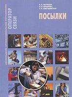 В. В. Шелихов, Н. Н. Шнырева, Г. П. Гавердовская Посылки