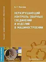 Б. Г. Маслов Неразрушающий контроль сварных соединений и изделий в машиностроении