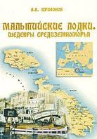 А. В. Трифонов Мальтийские лодки. Шедевры Средиземноморья
