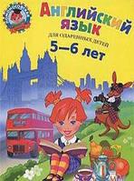 Т. В. Крижановская Английский язык. Для одаренных детей 5-6 лет