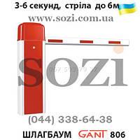 Автоматический шлагбаум GANT 806 с установкой в Киеве