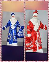 Дед Мороз карнавальный костюм