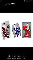 Дед мороз карнавальный костюм  взрослый