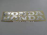 Наклейка HONDA(хром)пара