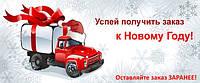 Внимание! до Нового года 2 недели!