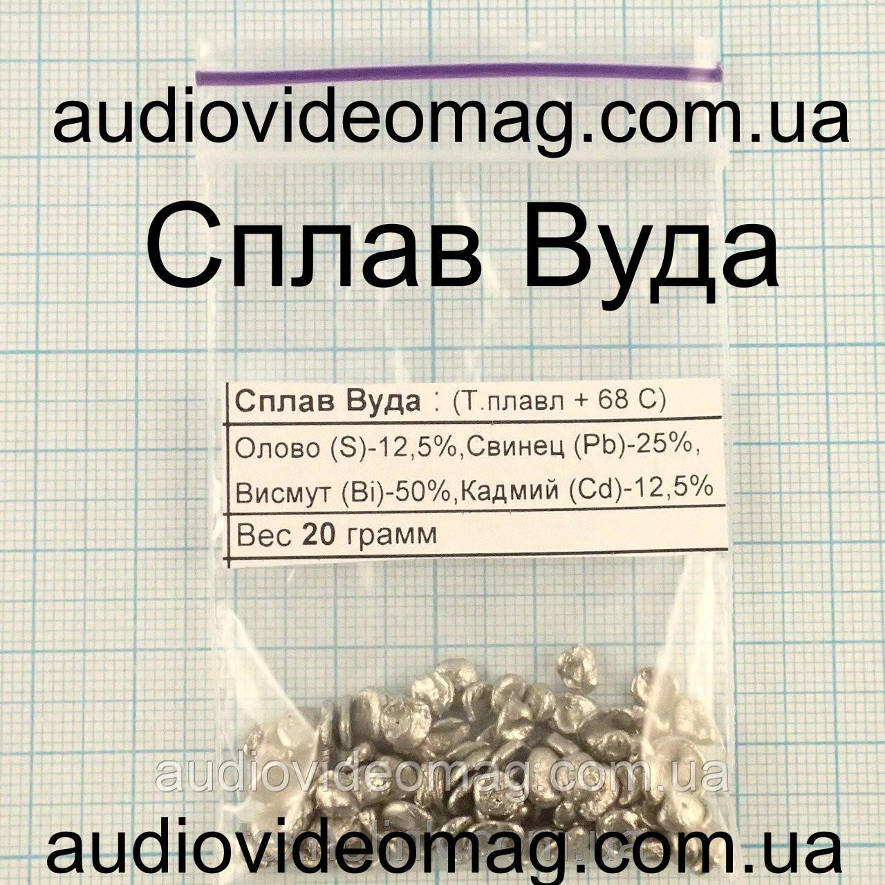 Легкоплавкий припій - сплав Вуда (20 грам)