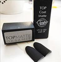 "Top matte Оксамит ""Trendy nails""  (Фінішне матове  покриття) 8 мл."