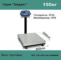 """Товарные весы AXIS BDU150C-0405 (со стойкой) """"Бюджет"""""""