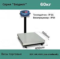 """Товарные весы AXIS BDU60C-0405 (со стойкой) """"Бюджет"""""""