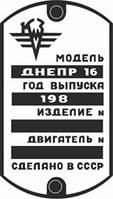 Шильд на Днепр-16 (1986-1989 гг.)