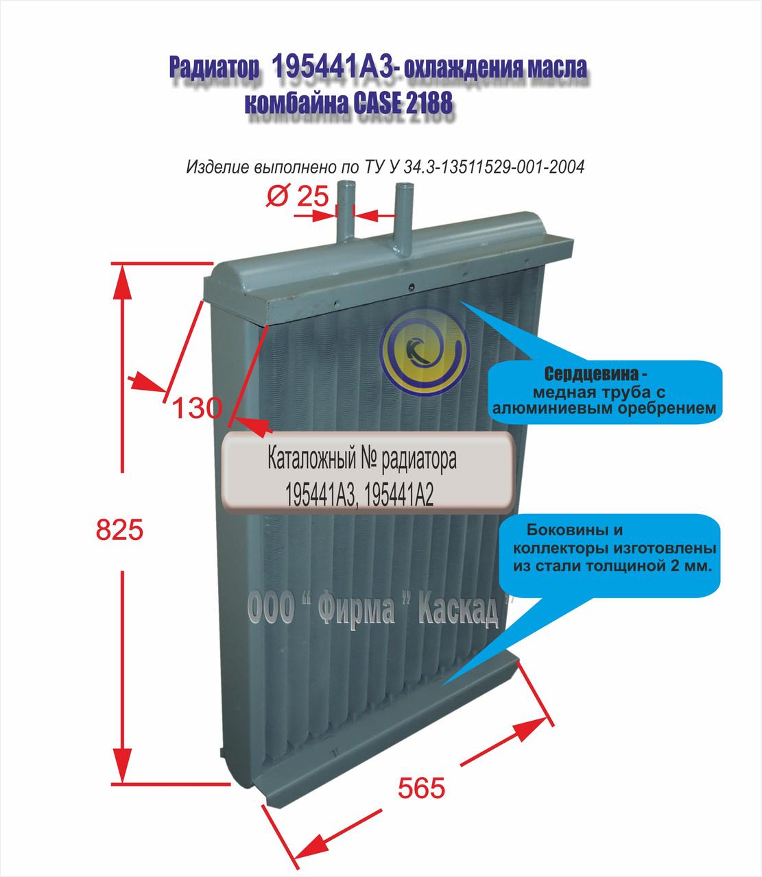 Радиатор масляный комбайна  CASE 2188