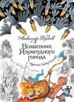 Волков А. Волшебник Изумрудного города (илл.В. Чижикова)